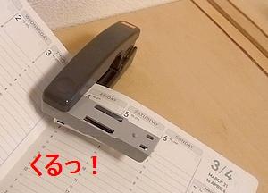 stapler0