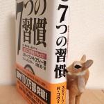 「7つの習慣」5 私的成功→公的成功へ☆相互依存のパラダイム