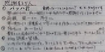 birthdaynotekokai3