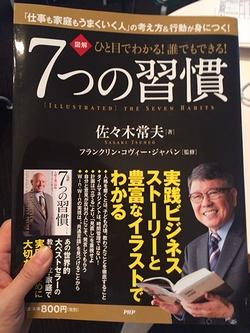 7habits_sasaki1
