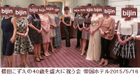 櫻田こずえの40歳を盛大に祝う会★レポ:前半戦