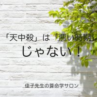 「天中殺」は「悪い時期」じゃない★算命学が教えてくれる人生を乗り越える智慧