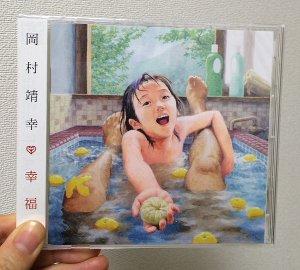 okamurayasuyukikofuku1