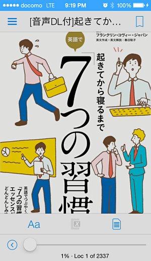 7habits_english