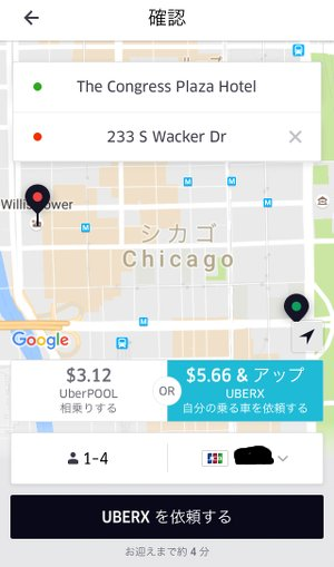 uber8