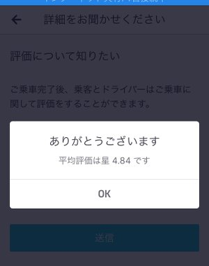 uber_16