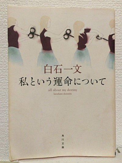 kazufumi_shiraishi