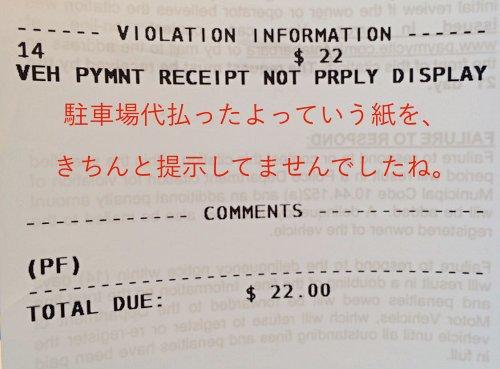 アメリカ西海岸ドライブレポ4★駐車違反しててHertzから114ドル請求が来た | 櫻田こずえ