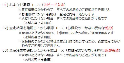 bookoff_kaitori5