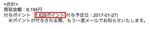 bookoff_kaitori6