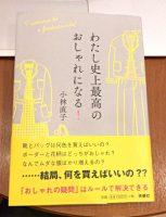今週の櫻田★2017/6/4〜6/10