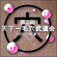 今週の櫻田★2017/6/18〜24