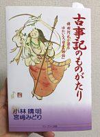 日本人のルーツを学ぶぜ!と古事記を読んだら「神様の恋バナ」メインで面白かった話
