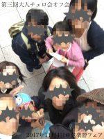 今週の櫻田★2017/11/5〜11/11