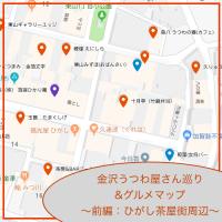 金沢うつわ屋さん巡り&グルメ★ひがし茶屋街周辺【地図】