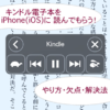Kindle本をiPhoneが読み上げてくれる機能に驚愕〜時間がなくても耳読書で多読が可能に〜