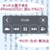 Kindle本をiPhoneが読み上げてくれる機能に驚愕〜時間がなくても耳読書で多読が可能に〜