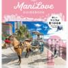 「マニラブ」無料のマニラガイド本!★まだ見ていないクセにマニラ旅行/移住予定の方に全力でオススメする